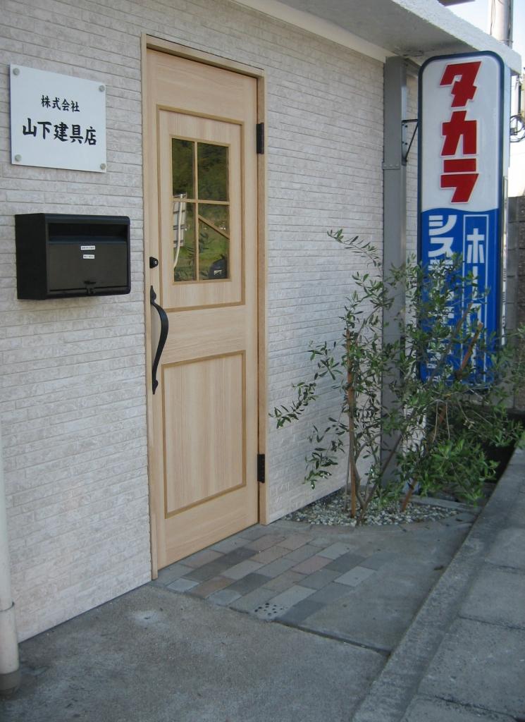 オーダーメイドのドア 山下建具店