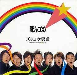 関ジャニ∞ 画像 CD ズッコケ男道