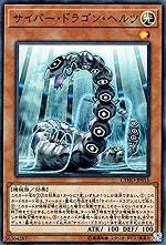 遊戯王カード 画像 サイバー・ドラゴン・ヘルツ スーパーレア