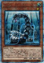遊戯王カード 画像 CYHO サイバー・ドラゴン・ヘルツ 20thSEC