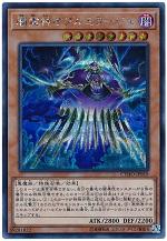 遊戯王カード 画像 CYHO 闇霊神オブルミラージュ シークレット