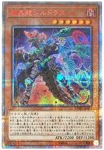 遊戯王カード 画像 CYHO 魔晶龍ジルドラス 20thシークレット
