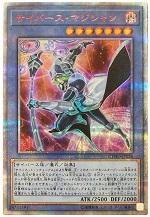 遊戯王カード 画像 CYHO サイバース・マジシャン 20thシークレット