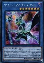 遊戯王カード 画像 CYHO サイバース・マジシャン シークレット