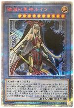 遊戯王カード 画像 CYHO 破滅の美神ルイン 20thシークレット