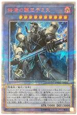 遊戯王カード 画像 CYHO 終焉の覇王デミス 20thシークレット