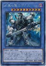 遊戯王カード 画像 CYHO 終焉の覇王デミス シークレット