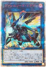 遊戯王カード 画像 CYHO ヴァレルソード・ドラゴン 20thシークレット