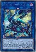 遊戯王カード 画像 CYHO ヴァレルソード・ドラゴン シークレット