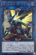 遊戯王カード 画像 CYHO ヴァレルソード・ドラゴン アルティメットレア