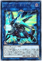 遊戯王カード 画像 CYHO ヴァレルソード・ドラゴン ウルトラレア