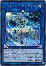 遊戯王カード 画像 CYHO アークロード・パラディオン シークレット