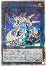 遊戯王カード 画像 CYHO サイバー・ドラゴン・ズィーガー 20thシークレット