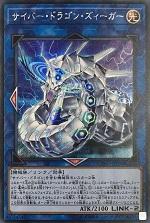 遊戯王カード 画像 CYHO サイバー・ドラゴン・ズィーガー シークレット