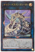 遊戯王カード 画像 サイバー・ドラゴン・ズィーガー アルティメットレア