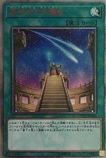 遊戯王カード 画像 CYHO 星呼びの天儀台 20thシークレット