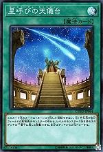 遊戯王カード 画像 CYHO 星呼びの天儀台 スーパーレア