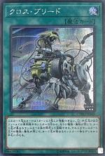 遊戯王カード 画像 CYHO クロス・ブリード シークレット