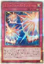 遊戯王カード 画像 CYHO ミラフォース・ランチャー 20thシークレット