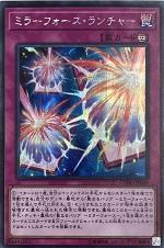 遊戯王カード 画像 CYHO ミラフォース・ランチャー シークレット