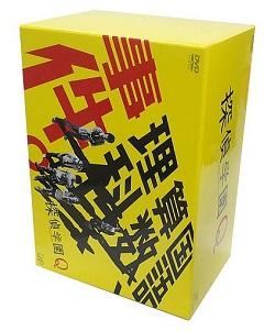 山田涼介 画像 探偵学園Q DVD-BOX 神木隆之介 志田未来