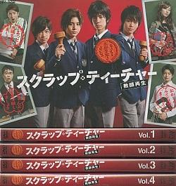 Hey!Say!JUMP 画像 山田、中島、知念、有岡 スクラップティーチャー 教師再生 DVD-BOX