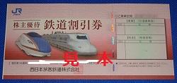 株主優待券 画像 JR西日本 2018.6-2019.5