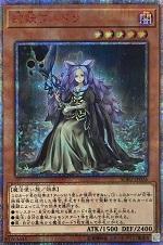 遊戯王カード 画像 SOFU 20thシークレットレア 幻妖フルドラ