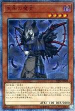 遊戯王カード 画像 SOFU 20thシークレットレア 失楽の魔女