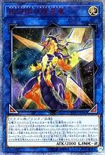 遊戯王カード 画像 SOFU 20thシークレットレア 銀河眼の煌星龍