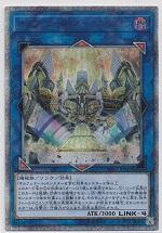 遊戯王カード 画像 SOFU 20thシークレットレア オルフェゴール・オーケストリオン