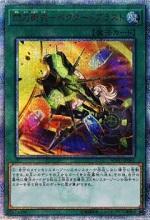 遊戯王カード 画像 SOFU 20thシークレットレア 閃刀術式-ベクタードブラスト