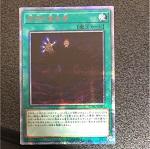 遊戯王カード 画像 SOFU 20thシークレットレア 深淵の宣告者