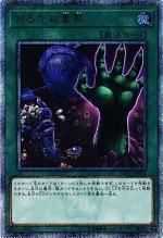 遊戯王カード 画像 SOFU 20thシークレットレア おろかな重葬