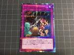 遊戯王カード 画像 SOFU 20thシークレットレア トラップトリック