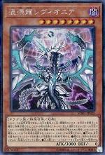 遊戯王カード 画像 SOFU シク 混源龍レヴィオニア