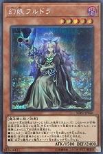 遊戯王カード 画像 SOFU シク 幻妖フルドラ