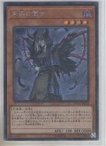 遊戯王カード 画像 SOFU シク 失楽の魔女