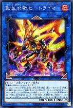 遊戯王カード 画像 SOFU シク 転生炎獣ヒートライオ