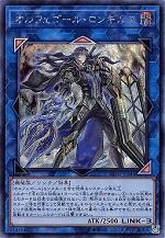 遊戯王カード 画像 SOFU シク オルフェゴール・ロンギルス