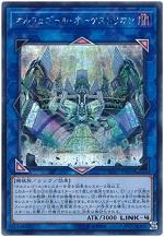 遊戯王カード 画像 SOFU シク オルフェゴール・オーケストリオン