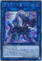 遊戯王カード 画像 SOFU シク 空牙団の大義 フォルゴ
