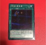 遊戯王カード 画像 SOFU シク 深淵の宣告者