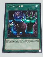 遊戯王カード 画像 SOFU シク おろかな重葬