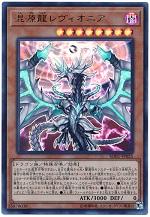 遊戯王カード 画像 SOFU ウルトラ 混源龍レヴィオニア