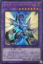 遊戯王カード 画像 SOFU ウルトラ サイバース・クロック・ドラゴン