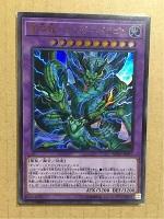 遊戯王カード 画像 SOFU ウルトラ 雷神龍-サンダー・ドラゴン