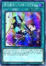 遊戯王カード 画像 SOFU スーパー 閃刀術式-ベクタードブラスト