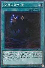 遊戯王カード 画像 SOFU スーパー 深淵の宣告者