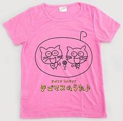 テゴマス 画像 テゴマス1st LIVE テゴマスのうた 公式グッズ Tシャツ ピンク